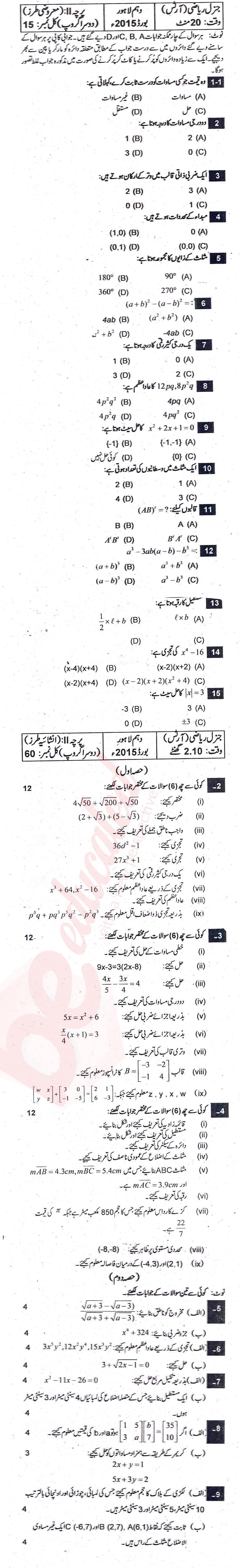 General Math 10th Urdu Medium Past Paper Group 2 BISE