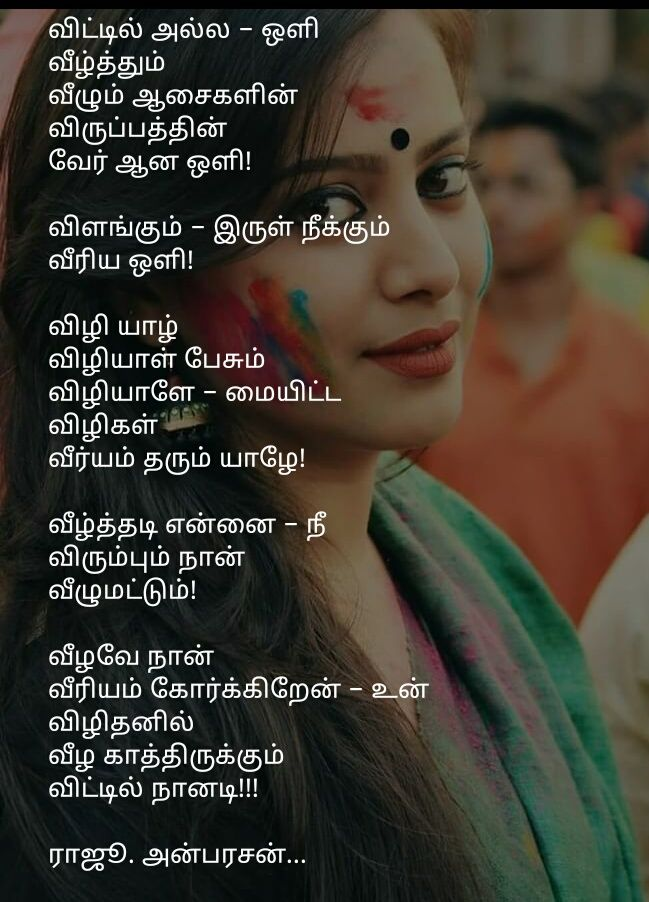 Pin by chandru716bc on காதல் Tamil love quotes, Love