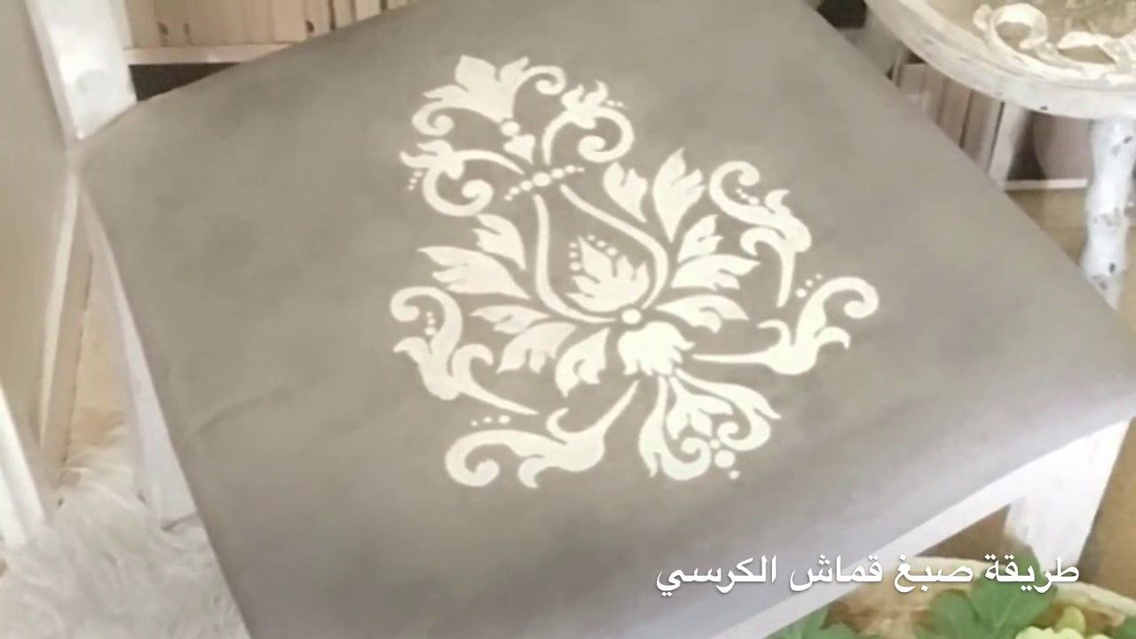 طريقة صبغ القماش Handmade Tapestry Chabby Chic