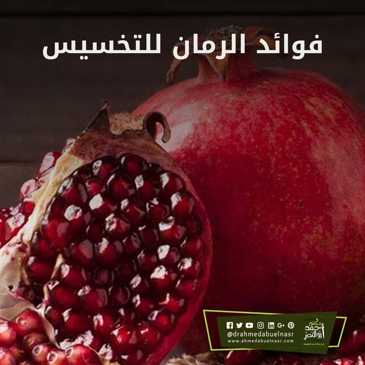 فوائد الرمان للتخسيس Fruit Food