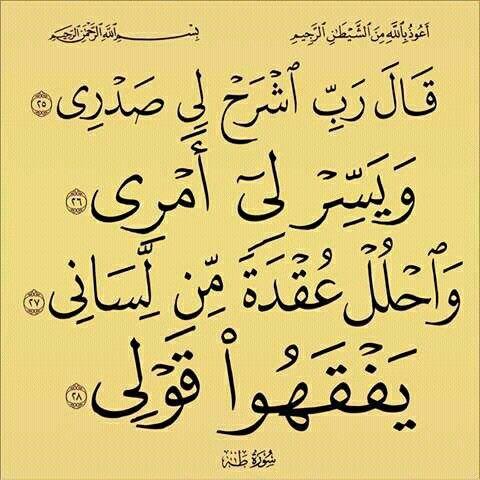 رب اشرح لي صدري Wise Qoutes Quran Hadith