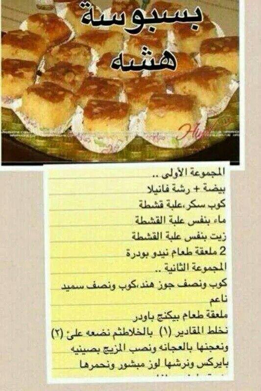 بسبوسة هشة Arabic Food Ramadan Recipes Food