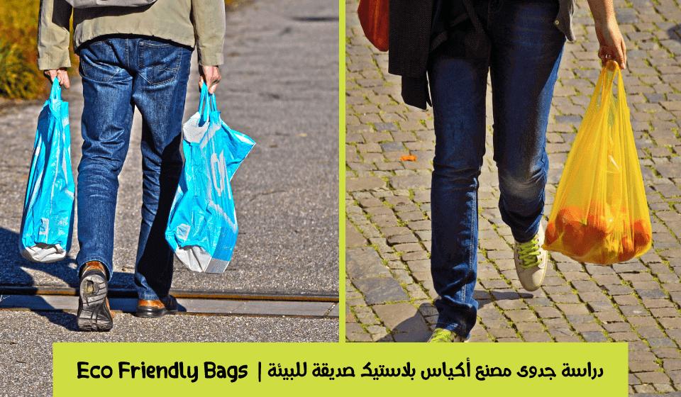 دراسة جدوى مصنع أكياس بلاستيك Eco Friendly Bags Fashion Parachute Pants