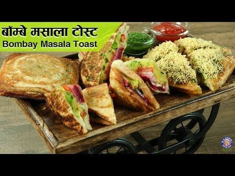 Bombay masala toast indian street food recipe easy to make bombay masala toast indian street food recipe easy to make vegetable sandwich recipe varun youtube indian pakistan and afghan cuisines forumfinder Image collections