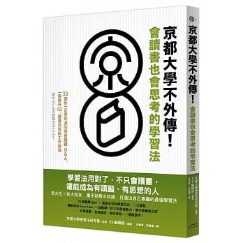 博客來 京都大學不外傳 會讀書也會思考的學習法 33個你一定要知道的學習關鍵q a 一舉提升iq 讀書效率與工作表現 retail