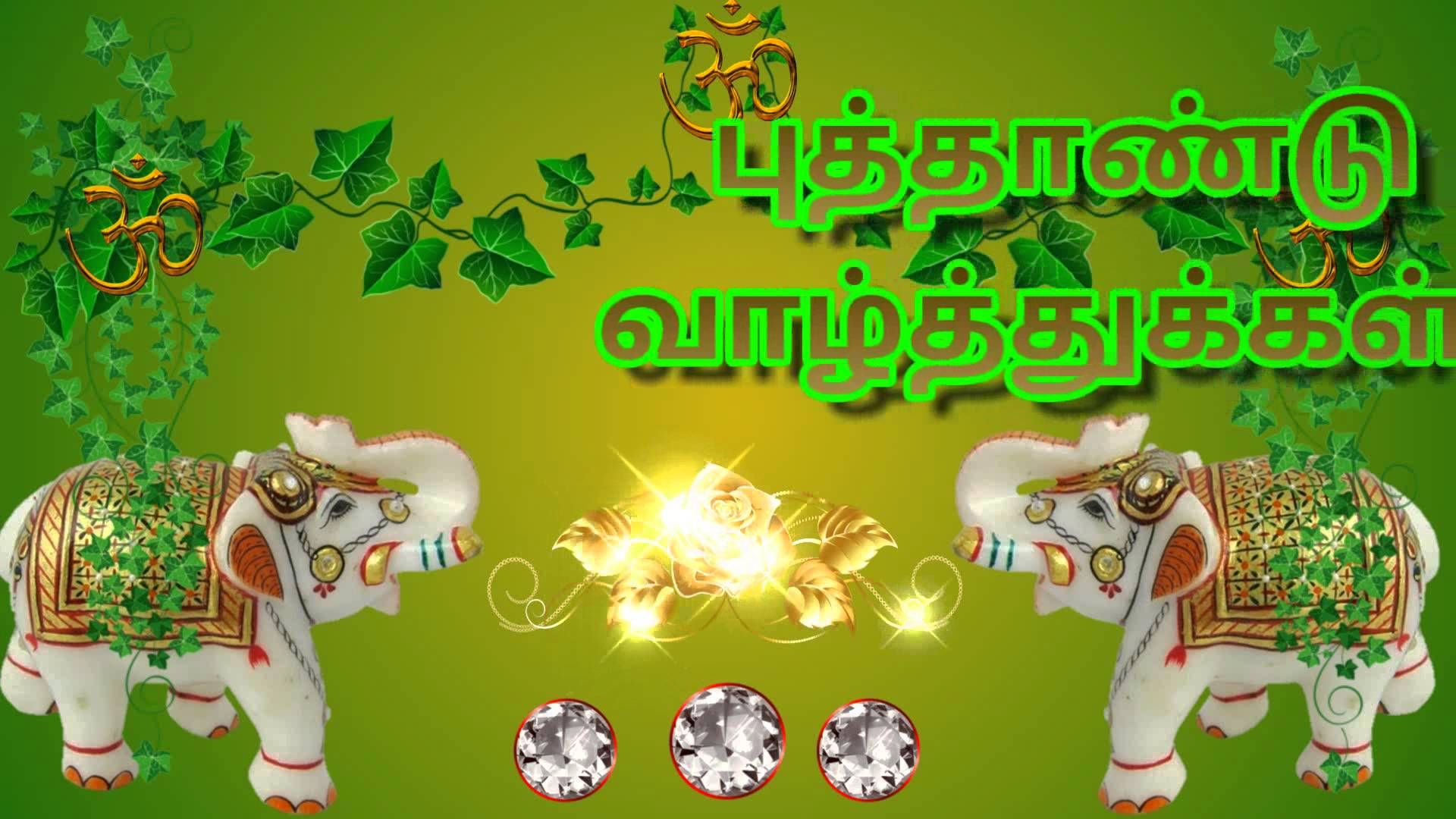 Happy tamil new year 2016 puthandu 2016 puthandu animation happy tamil new year 2016 puthandu 2016 puthandu animation puthandu w kristyandbryce Image collections