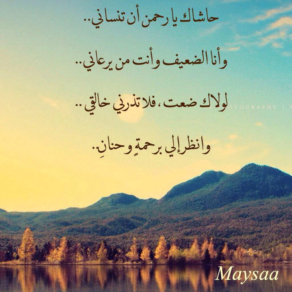 Pin By Mariam Me On يا رب Islam Sayings Fitness Instagram