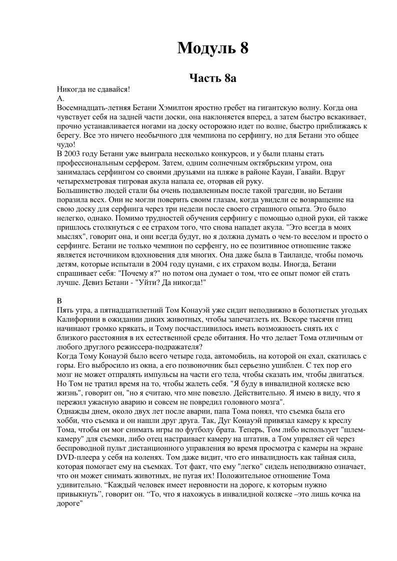 Перевод текстов учебника английского языка 10 класс гроза онлайн