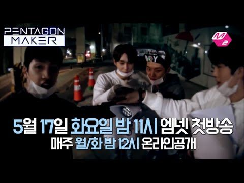 PENTAGON MAKER [M2 PentagonMaker] HONG SEOK,WOO SEOK,SHIN WON&YAN AN Challenge Cube Entertainment-Pe - YouTube