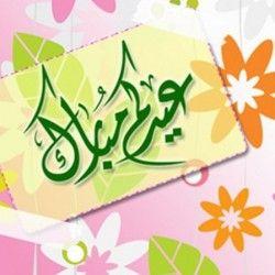 موعد بداية ونهاية أجازة عيد الأضحى في السعودية 1436 Happy Eid Cards Tableware