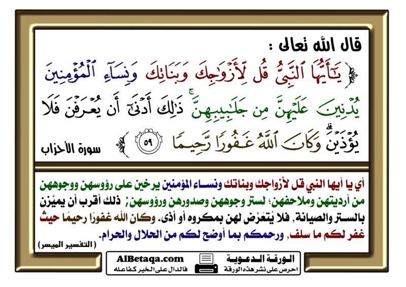 آية الحجاب Islamic Phrases Islamic Information Islam Quran