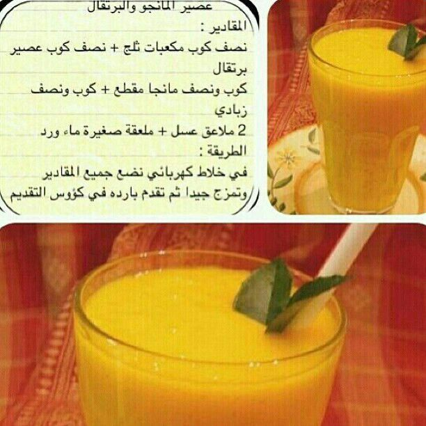 Pin By Thank S On عصائر Recipes Coffee Drink Recipes Smoothie Recipes Healthy