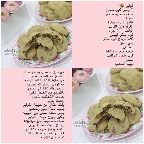 كوكيز بحشوة النوتيلا Arabic Sweets Food Sweet
