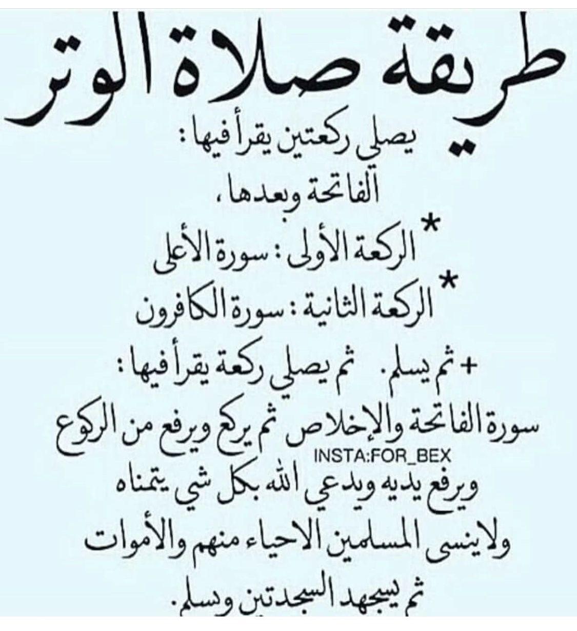 Pin By Nemo Elraies On أذكار ودعاء Islam Beliefs Islam Facts Islamic Phrases