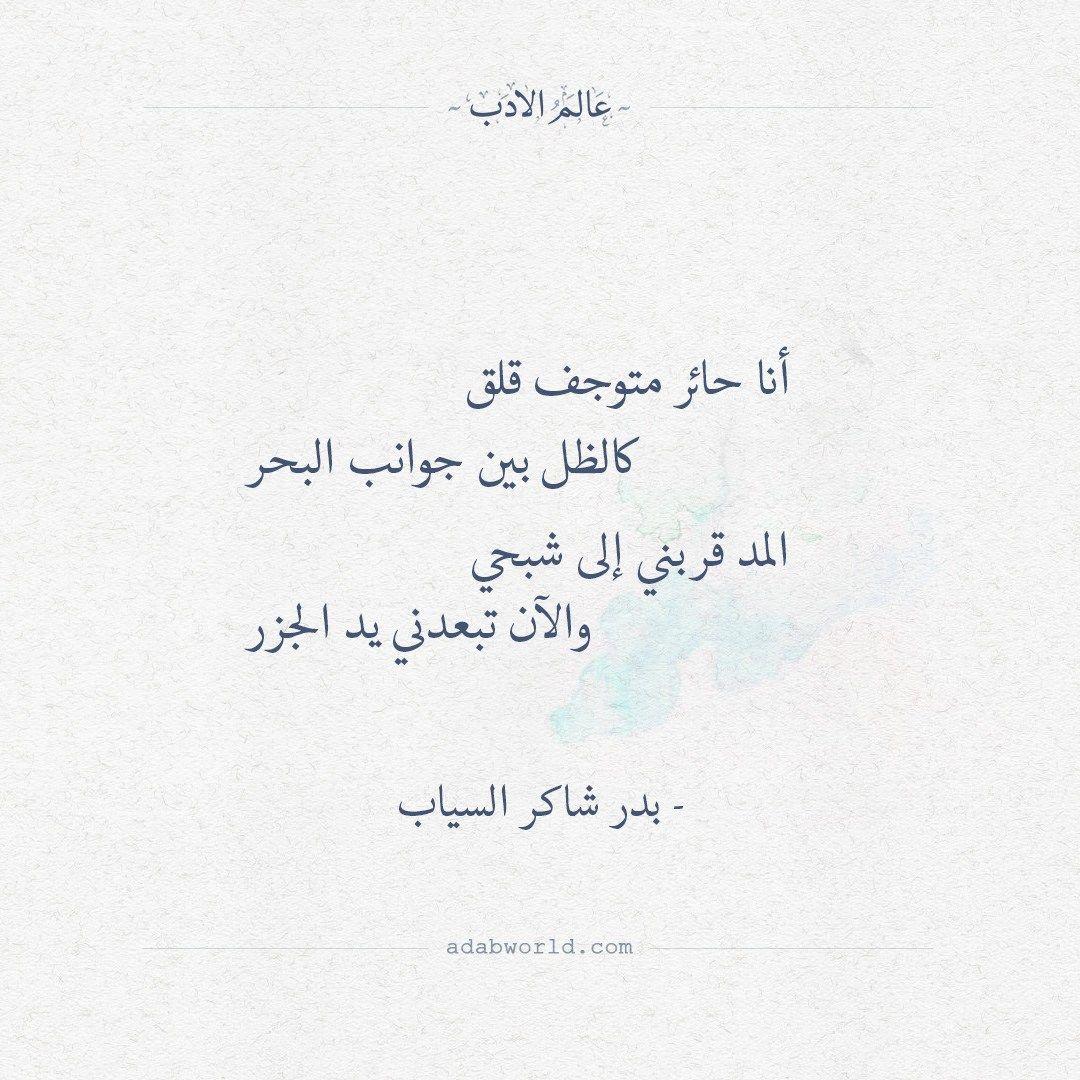 أنا حائر متوجف قلق بدر شاكر السياب عالم الأدب Beautiful Arabic Words Arabic Poetry Quotes