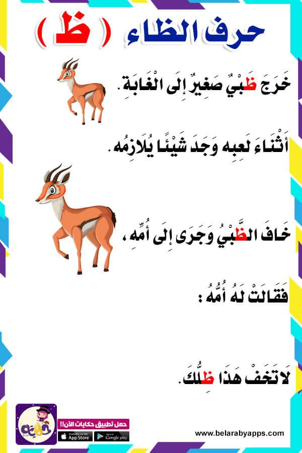 قصص حروف الهجاء لرياض الاطفال قصة حرف الظاء بالعربي نتعلم Arabic Alphabet For Kids Arabic Alphabet Learn Arabic Alphabet