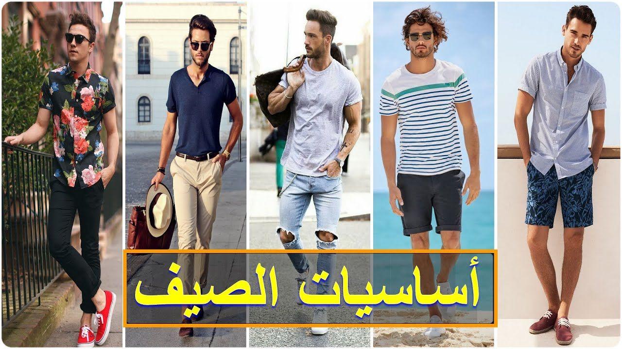 أهم الملابس الرجالية الصيفية 2020 موضة أنيقة لكل الأزمنة Fashion Movies Movie Posters