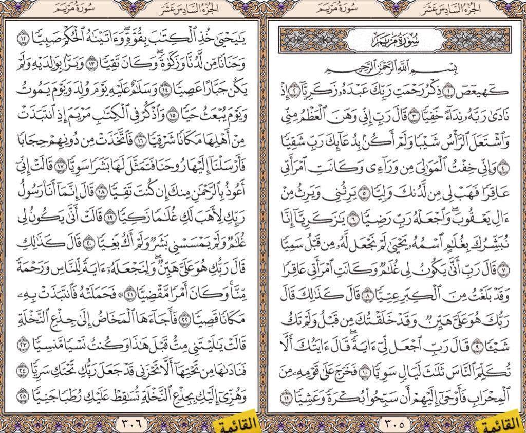 سورة مريم صفحة رقم ٣٠٥ ٣٠٦