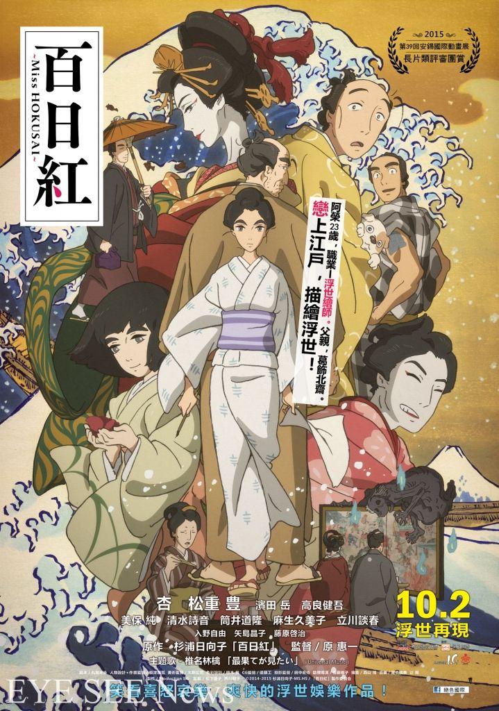 百日紅 Miss Hokusai (2015), Japan ukiyoe アニメ映画, ポスター, 映画 ポスター