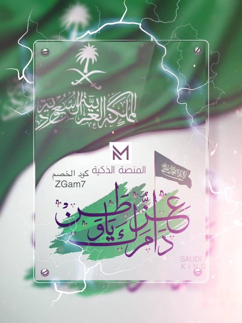 كود خصم Zgam7 المنصة الذكية عروض اليوم الوطني السعودي دام عزك ياوطن Gum Container