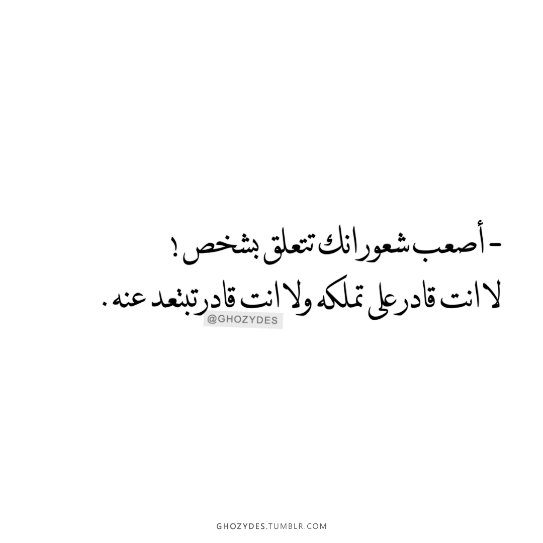 اصعب شعور انك تتعلق بشخص لا انت قادر على تملكه ولاانت قادر تبتعد عنه Instagram Facebook Twitter Tum Arabic Quotes Calligraphy Quotes Love Romantic Words