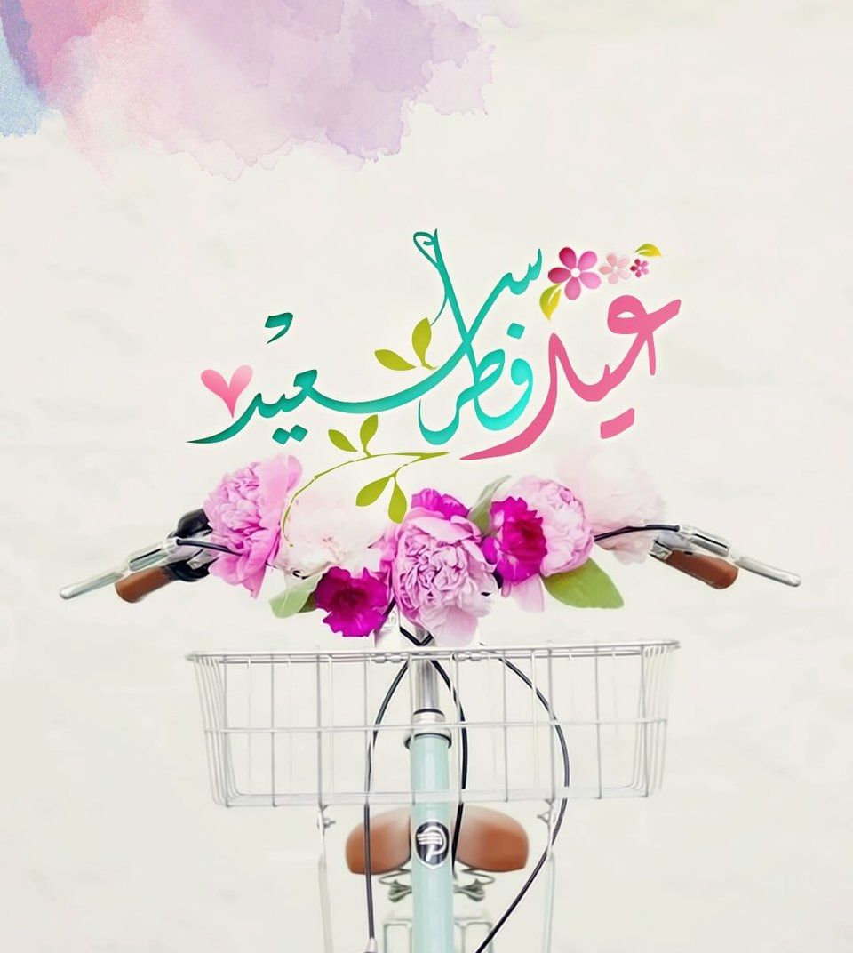 Pin By Ayat Murad On عيد مبارك Eid Greetings Ramadan Decorations Ramadan Lantern