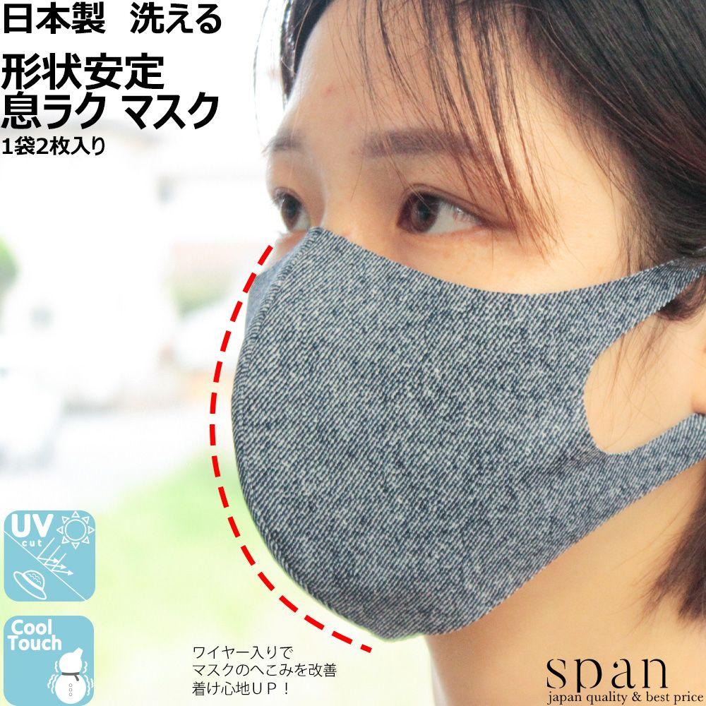 洗えるワイヤー入りドームマスク マスク 手編み刺繍デザイン 飛沫