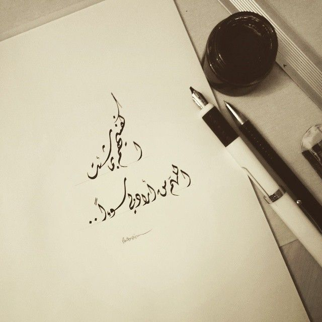 Ensaneiah On Instagram اللهم من أراد بي سوء اكفنيهم بما شئت Allah Loves You Arabic Calligraphy Allah Love