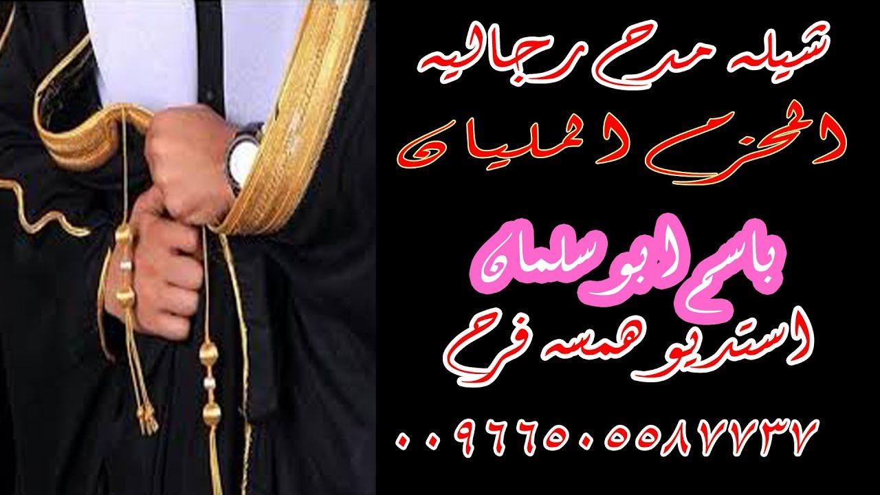 شيله باسم ابو سلمان هجوسي لجا ذكر النشامي من العربان لطلب 0505587737 همس Neon Signs Youtube Signs