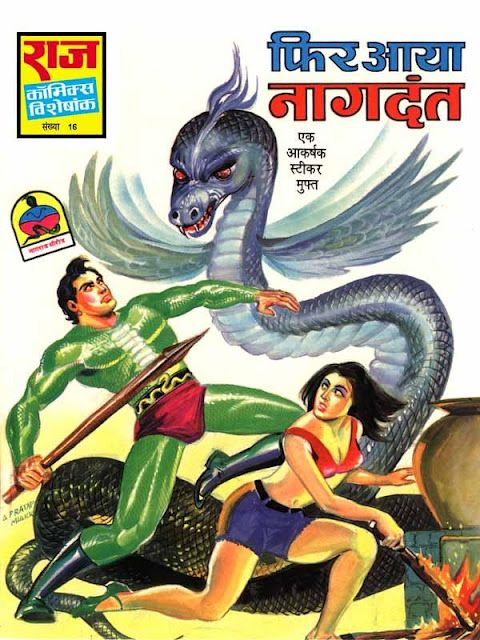 We are serving approximately complete Raj Comics on