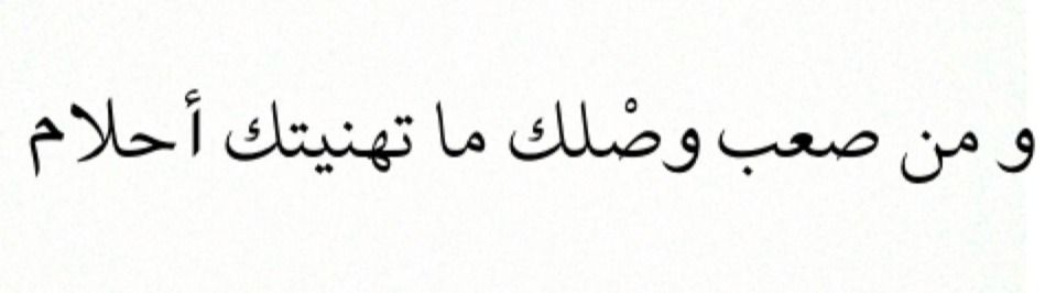 Warag 3nb و من صعب وصلك ما تهنيتك أحلام Translation And One Of The Difficulties Of Reaching You Is That I Can T Even Arabic Quotes Quotes Arabic Words