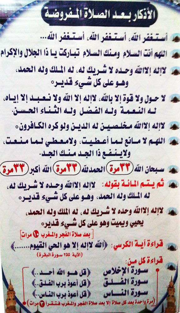 اذكار بعد الصلاة Islam Facts Islam Math