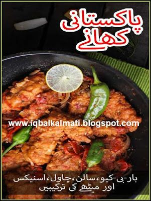 Pakistani food cooking recipes collection in urdu is available to pakistani food cooking recipes collection in urdu is available to read online and download http forumfinder Choice Image