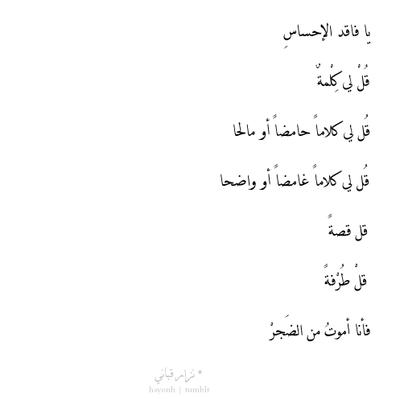 الإحساس Arabic Quotes Words Quotes Arabic Love Quotes