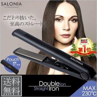 プロ仕様のヘアアイロン ダブルイオンで髪を傷めず 美しいストレート