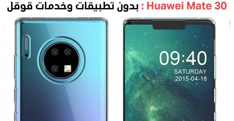 هاتف Huawei Mate 30 بدون نظام آندرويد رسمي ولا تطبيقات و خدمات قوقل
