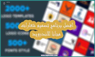 تصميم الشعارات Logo Design Design App