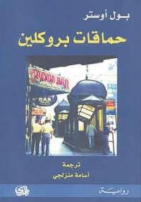 تحميل رواية حماقات بروكلين pdf مجانا ل بول أوستر | مكتبة الكتب