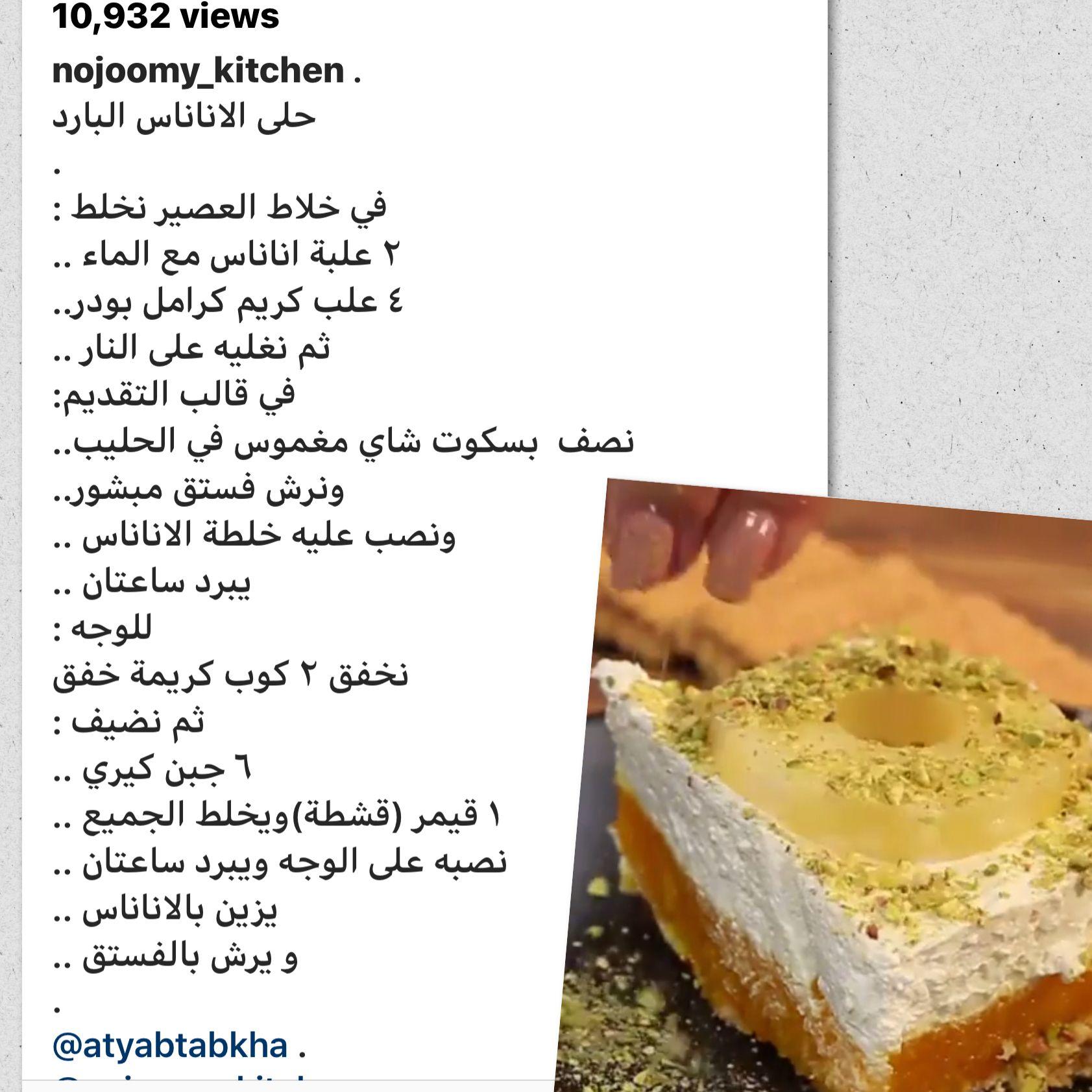 شيزكيك الاناناس الحلى البارد Recipes Food Food Pictures