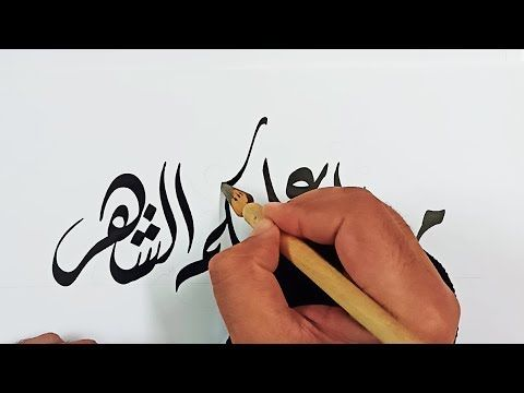 مبارك عليكم الشهر الخط الديواني Youtube Calligraphy Video Okay Gesture Calligraphy