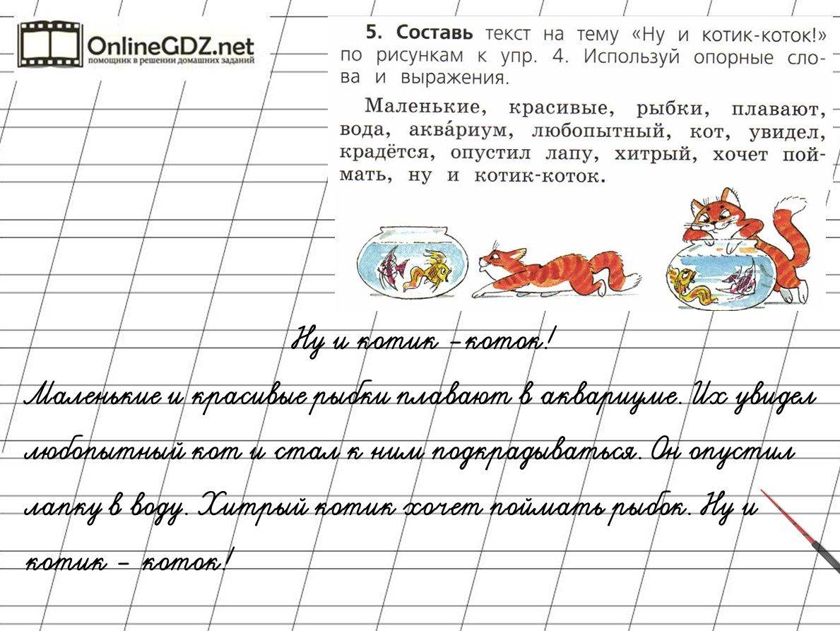 Контрольные вопросы русский язык ладыженская класс  Контрольные вопросы русский язык ладыженская 6 класс