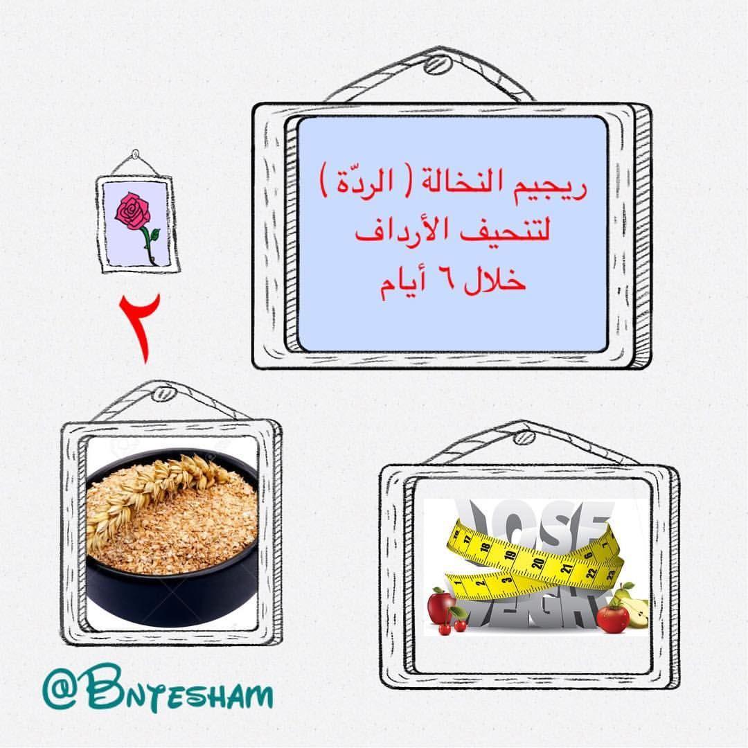4 Likes 1 Comments Bntesham Bntesham On Instagram ريجيم النخالة الرد ة لتنحيف الأرداف خلال ٦ أيام الجزء الثاني اليوم ا Diet Tips Enamel Pins Diet