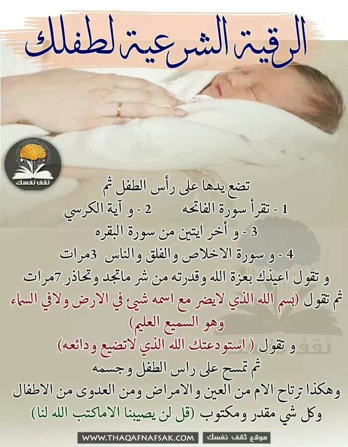 الرقية الشرعية لطفلك Islamic Phrases Islam Beliefs Islam Facts