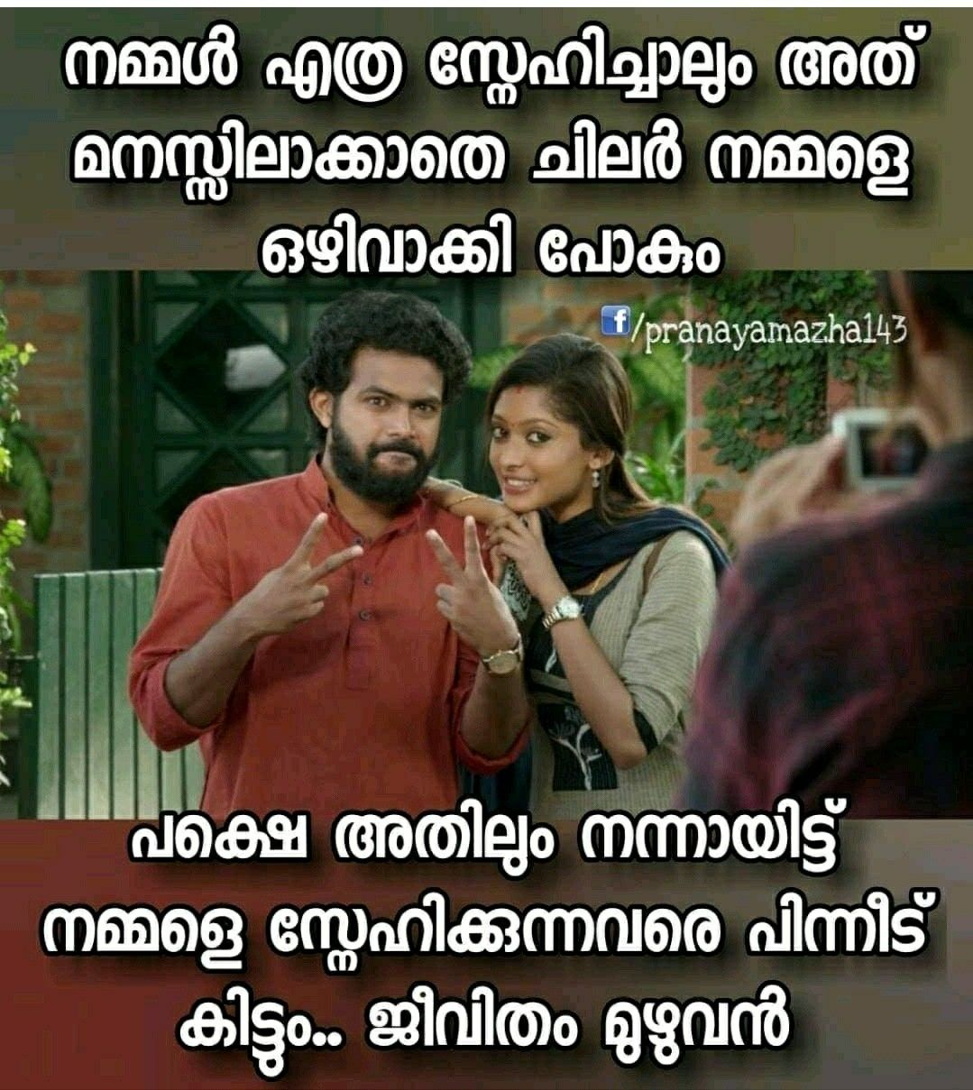 Pin By Ismath On Lv Feelings Quotes Malayalam Quotes Funny Quotes