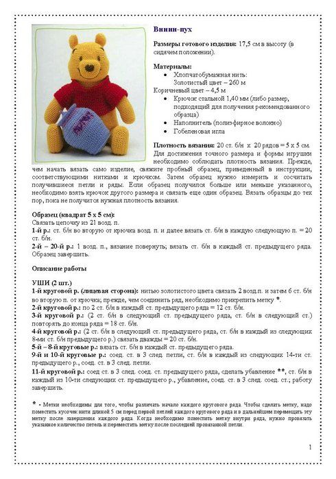 winnie the pooh   Амигуруми   Pinterest   Patrones amigurumi ...