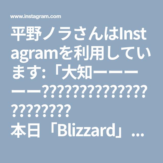 平野ノラさんはinstagramを利用しています 大知ーーーーー 本日 blizzard 発売 全5ver 配信スタート 三浦大知 blizzard いつもありがとうございます 平野ノラ dragonball ブロリー 主題歌 ノラ 平野 三浦大知