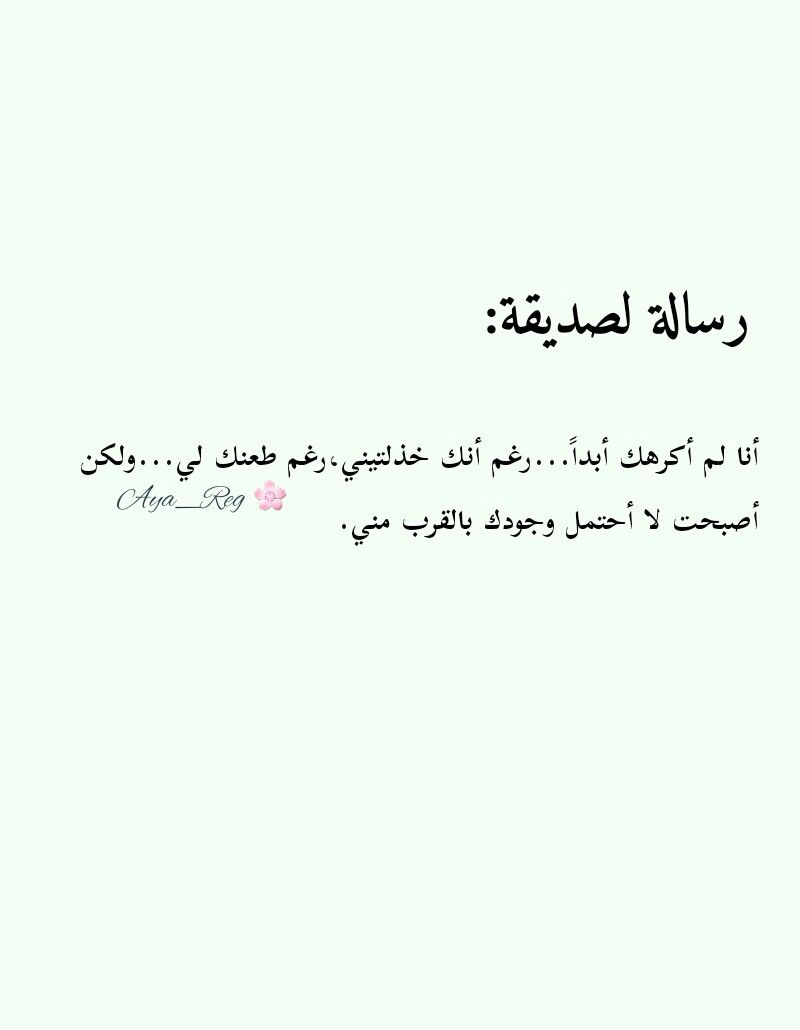 Aya Reg Arabic Funny Arabic Words Arabic Quotes