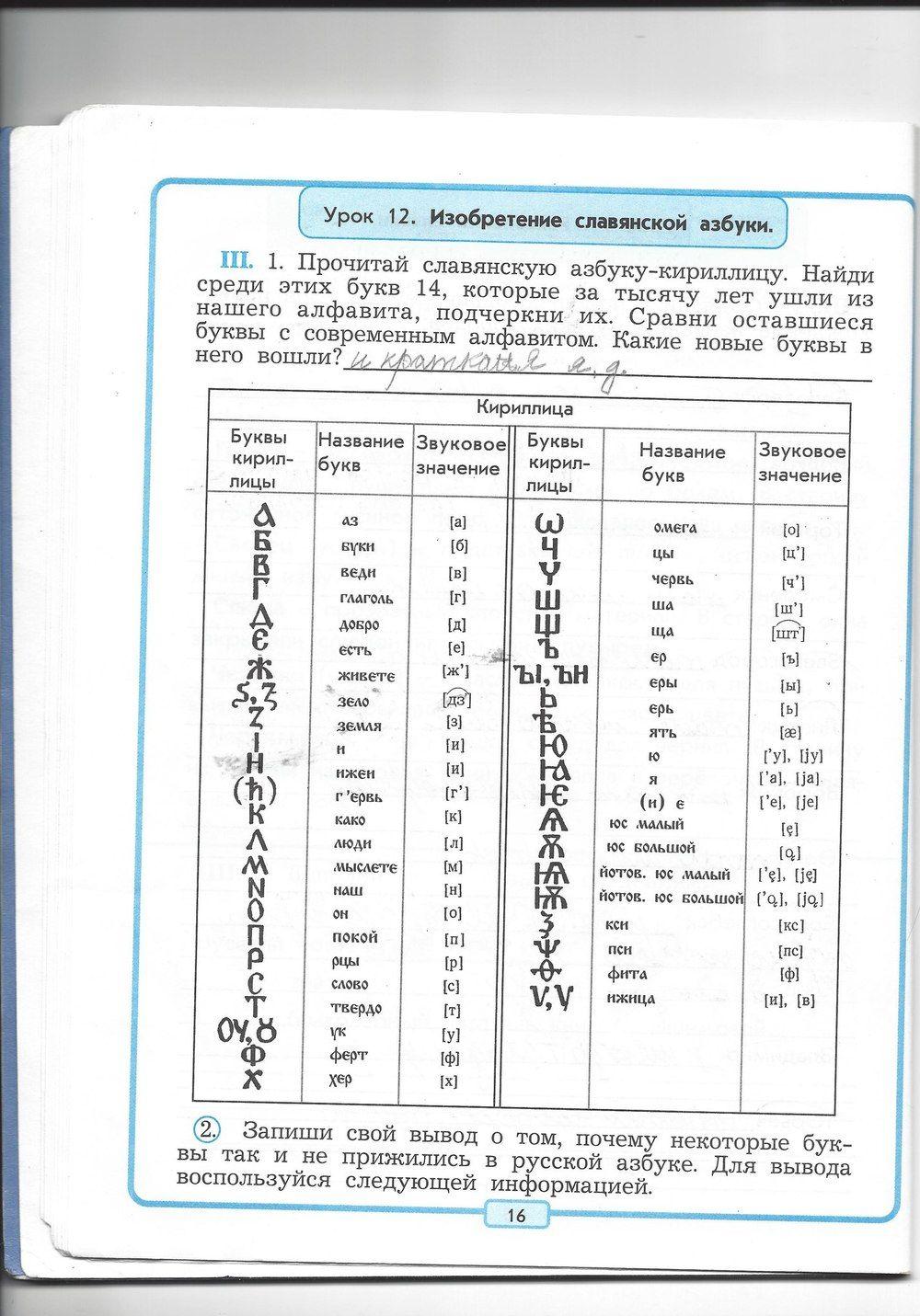 Русский язык 2 класс р.н бунеев решебник