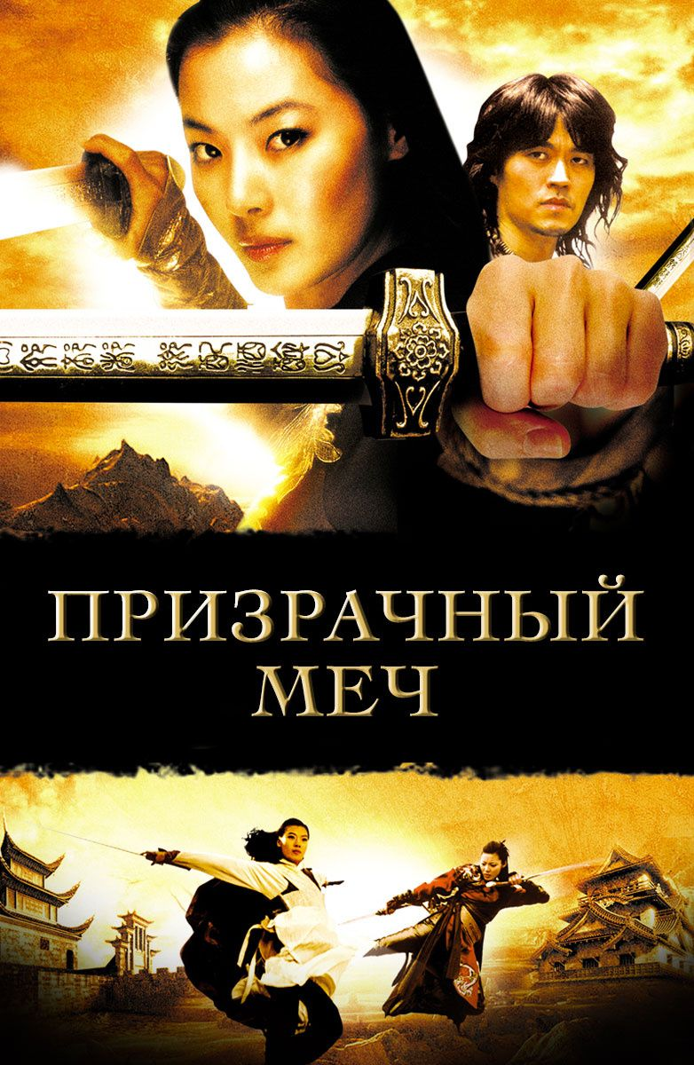 Pin by 神灵感 on ! 女侠 Movies, Historical movies, Download