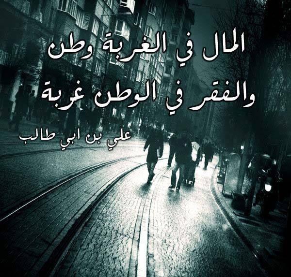 المال في الغربة وطن والفقر في الوطن غربة Beautiful Arabic Words Ali Quotes Talking Quotes